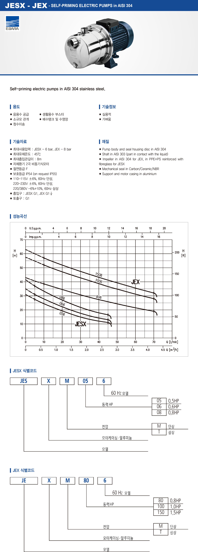 13-JESX-JEX작업.jpg
